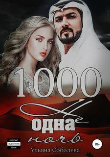 Соболева Ульяна – 1000 не одна ночь
