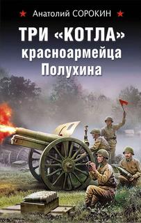 Сорокин Анатолий – Три «котла» красноармейца Полухина