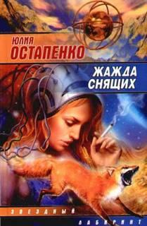 Остапенко Юлия – Жажда снящих