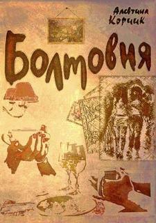 Корчик Алевтина - Болтовня