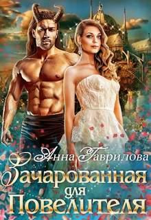 Гаврилова Анна - Зачарованная для Повелителя