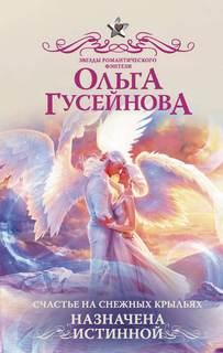 Гусейнова Ольга - Счастье на снежных крыльях 02. Назначена истинной
