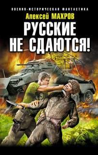 Махров Алексей - Это и Моя Война 02. Русские не сдаются!