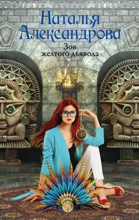 Александрова Наталья - Роковой артефакт 05. Зов желтого дьявола