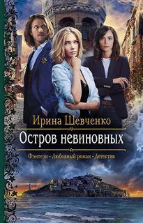 Шевченко Ирина – Остров невиновных