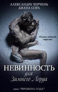 Черчень Александра, Соул Диана – Невинность для Зимнего Лорда