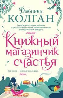 Колган Дженни Т. - Книжный магазинчик счастья