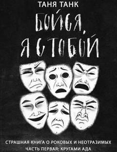 Танк Таня - Бойся, я с тобой. Страшная книга о роковых и неотразимых 01. Кр ...