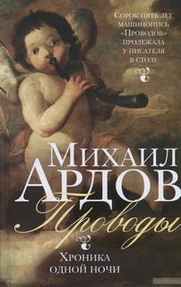 Ардов Михаил - Проводы: Хроника одной ночи