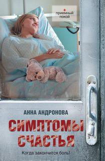 Андронова Анна - Симптомы счастья