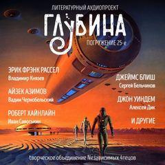 ГЛУБИНА (Сборник) Выпуск 25