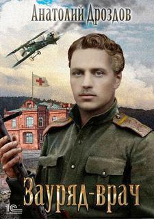 Дроздов Анатолий - Зауряд-врач 01. Зауряд-врач