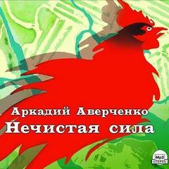 Аверченко Аркадий - Нечистая сила (рассказы)