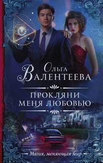 Валентеева Ольга – Прокляни меня любовью
