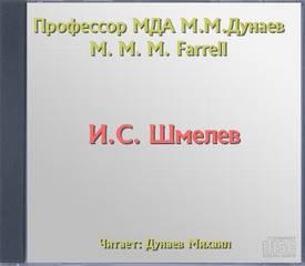 Дунаев Михаил - И.С. Шмелев