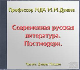Дунаев Михаил - Современная русская литература. Постмодерн