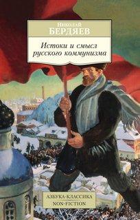 Бердяев Николай - Истоки и смысл русского коммунизма