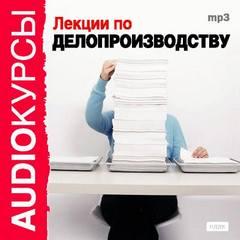 Аудиокурсы по Делопроизводству