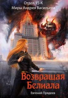 Прядеев Евгений – Отдел 15-К. Возвращая Белиала