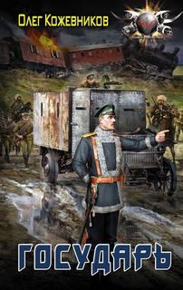 Кожевников Олег - Михаил II 1-2. Великий князь. Государь