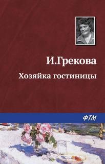 Грекова Ирина - Хозяйка гостиницы