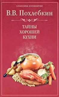 Похлёбкин Вильям - Тайны хорошей кухни