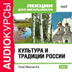 Культура и традиции России (Аудиокурс для школьников)
