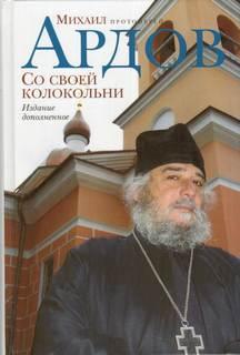 Ардов Михаил - Со своей колокольни