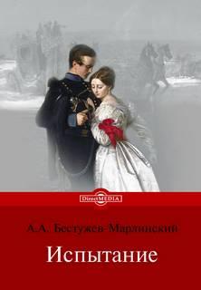Бестужев-Марлинский Александр - Испытание