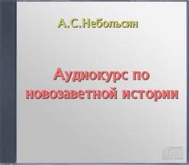 Небольсин А. - Аудиокурс по новозаветной истории