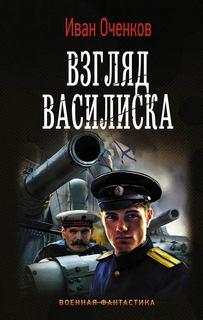 Оченков Иван - Василиск 01. Взгляд василиска