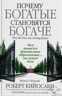 Кийосаки Роберт, Уилрайт Том - Богатый Папа Почему богатые становятся богаче