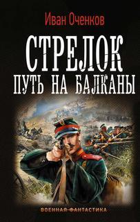 Оченков Иван - Стрелок 01. Путь на Балканы