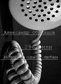 Образцов Александр - 296, или История одной любви