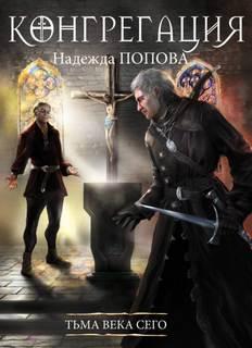 Попова Надежда – Конгрегация 08. Тьма века сего