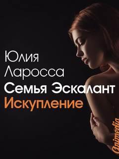 Ларосса Юлия – Семья Эскалант 02. Искупление