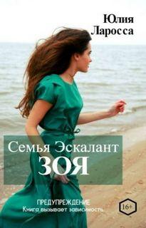 Ларосса Юлия – Семья Эскалант 03. Зоя
