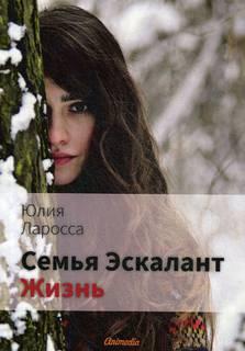 Ларосса Юлия – Семья Эскалант 04. Жизнь