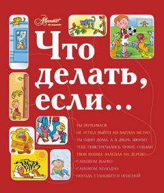 Петрановская Людмила - Что делать, если...