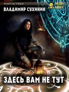 Сухинин Владимир - Здесь вам не тут