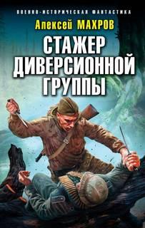 Махров Алексей - Это и Моя Война 03. Стажер диверсионной группы