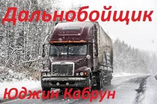 Кабрун Юджин - Дальнобойщик