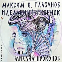 Глазунов Максим - Идеальный ребенок
