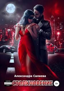 Салиева Александра – Столкновение