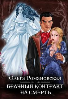 Романовская Ольга – Брачный контракт на смерть