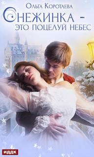 Коротаева Ольга – Снежинка – это поцелуй небес