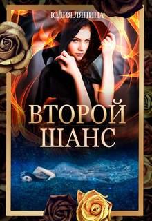 Ляпина Юлия – Второй шанс 01