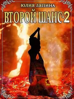 Ляпина Юлия – Второй шанс 02