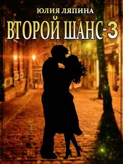 Ляпина Юлия – Второй шанс 03