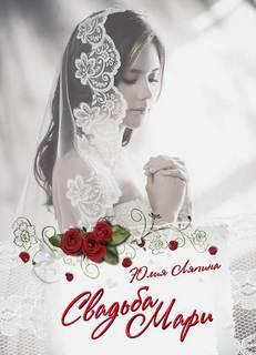 Ляпина Юлия – Свадьба Мари